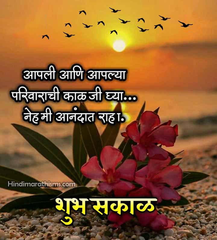 Shubh Sakal Marathi Image