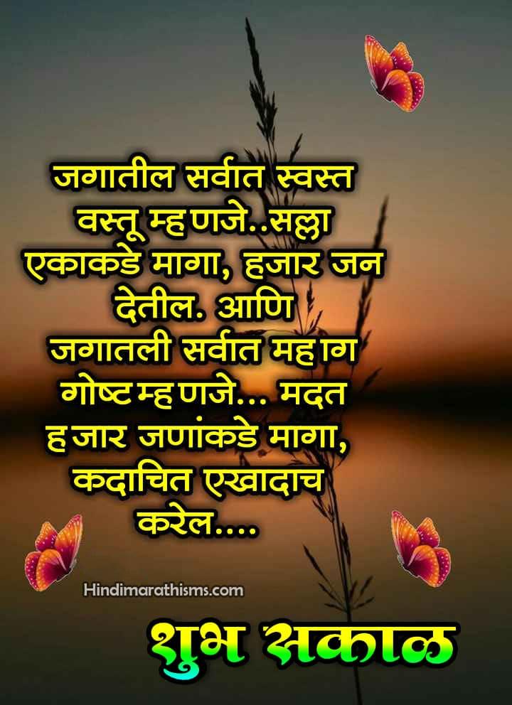 Shubh Sakal Whatsapp Image