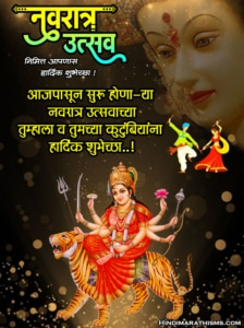 नवरात्र उत्सव शुभेच्छा