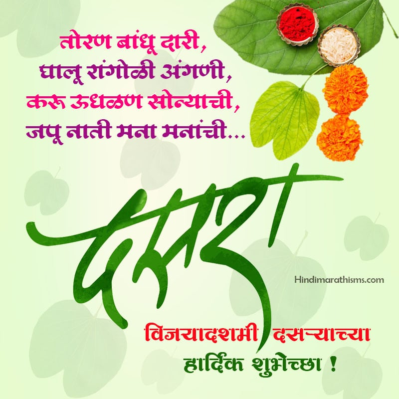Dasara Marathi Wishes