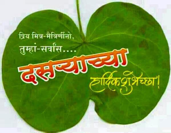 दसऱ्याच्या हार्दिक शुभेच्छा !