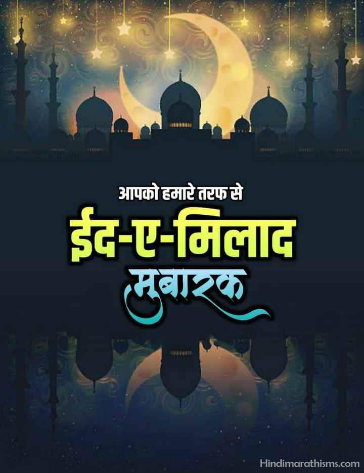 Eid E Milad Mubarak