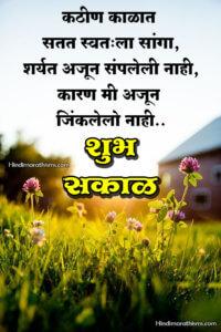 Good Morning Motivational Images Marathi