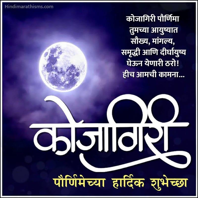 Happy Kojagari Pornima Marathi
