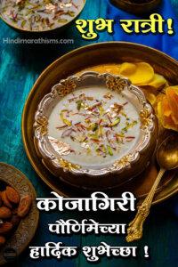 Kojagiri Poornima Shubh Ratri