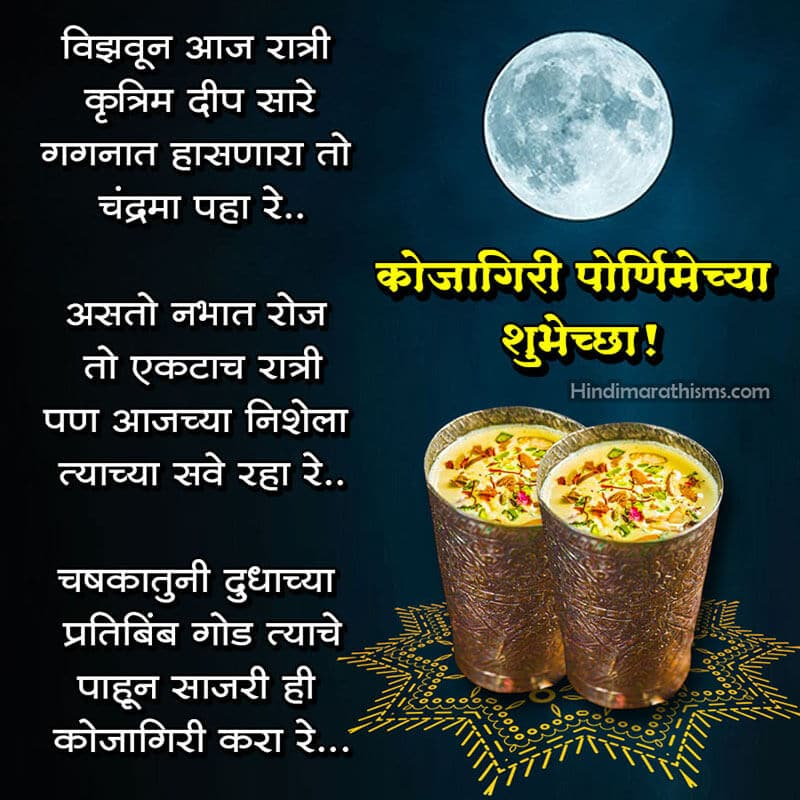 Kojagiri Wishes Marathi