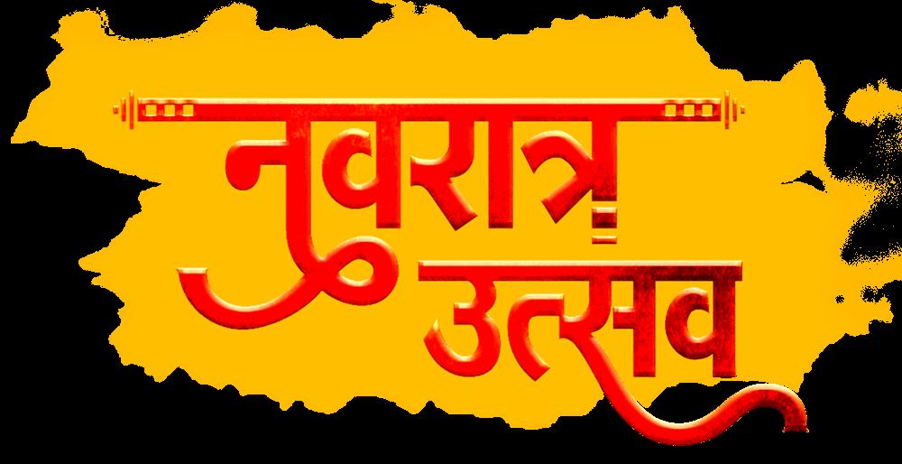 Navratra Utsav Calligraphy text