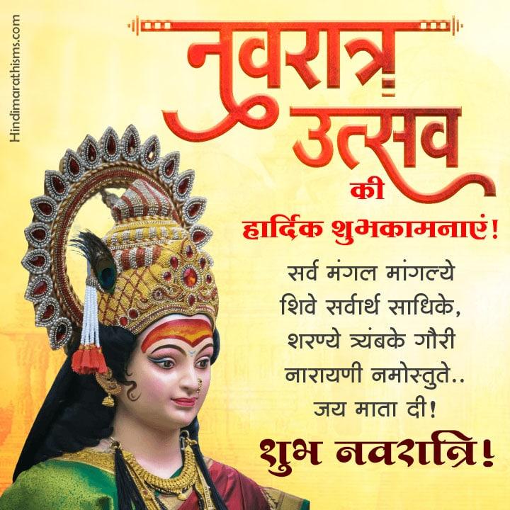 Navratra Utsav Wishes Hindi
