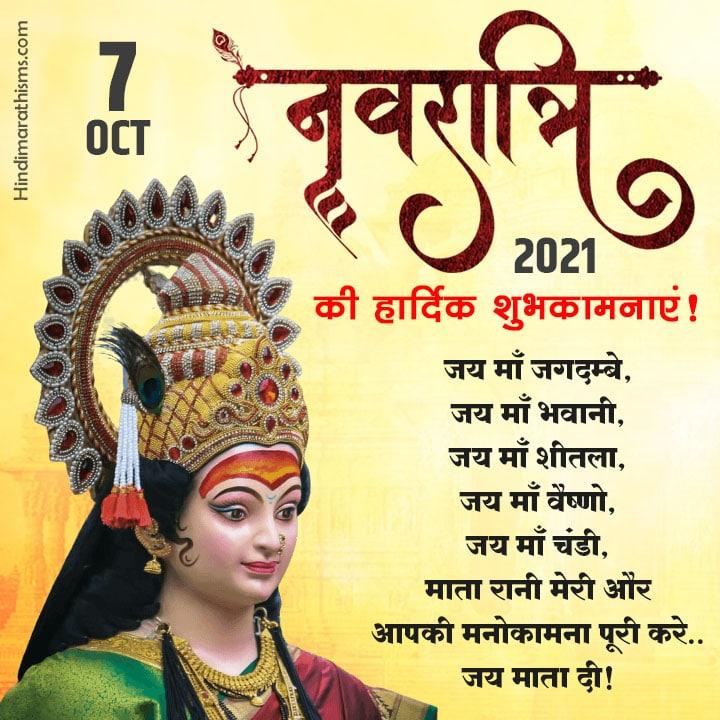 Navratri Wishes Hindi