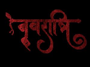 Navratri Calligraphy Text Hindi