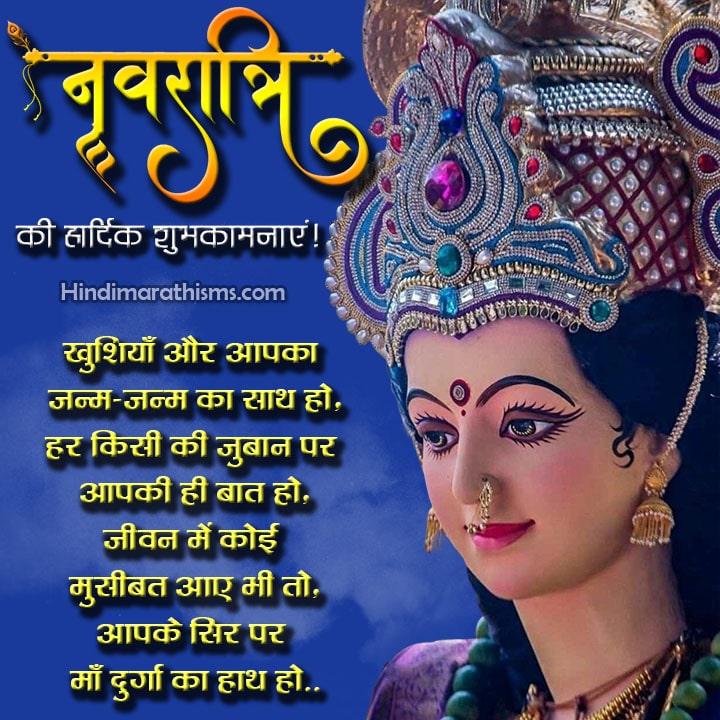 Navratri Shubhkamnaye Hindi