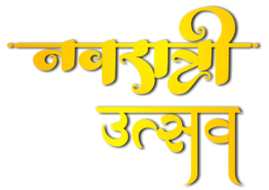 Navratri Utsav Text png