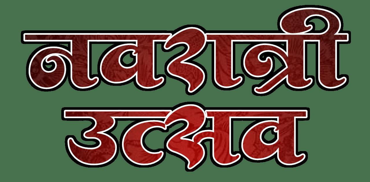 Navratri Utsav png