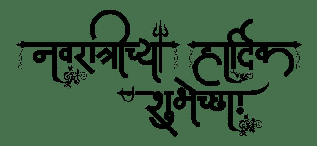 Navratrichya Hardik Shubhechha text