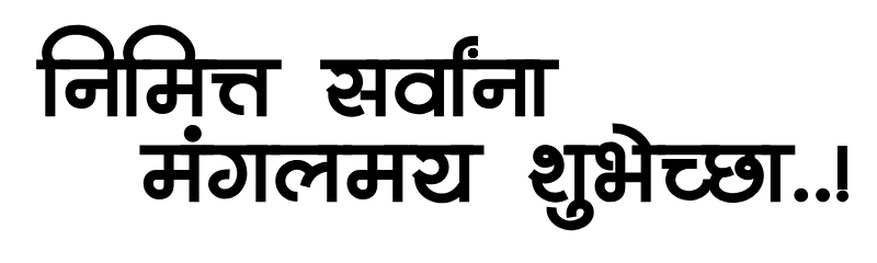 Nimitt Sarvana Mangalmay Shubhechha Png Text