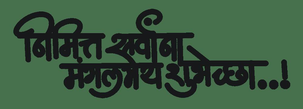 mangalmay Shubhechha Png Text