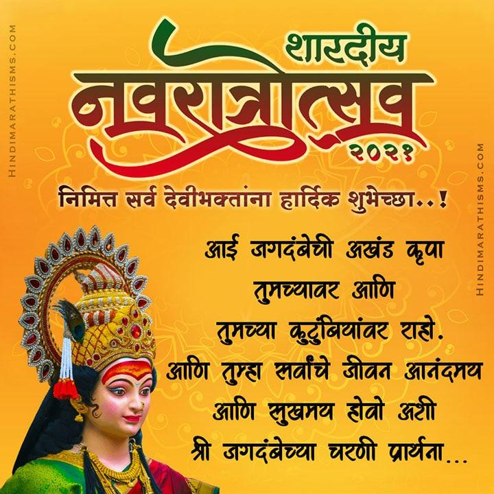 Shardiya Navratroutsav Shubhechha 2020 Image