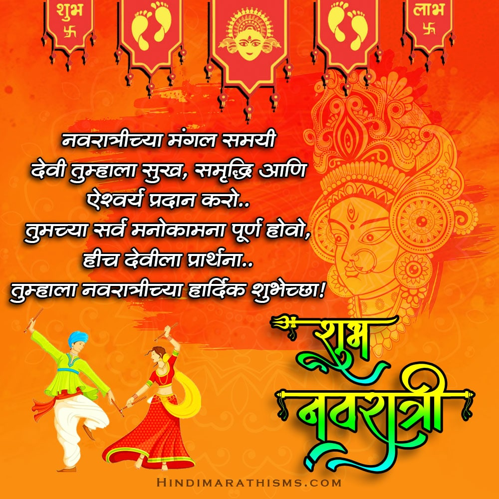 Shubh Navratri Image