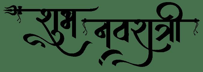 Shubh Navratri png image