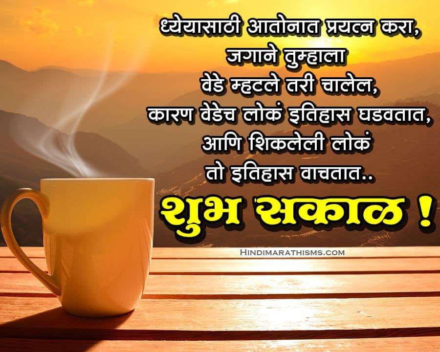 Shubh Sakal Inspirational Quote Image