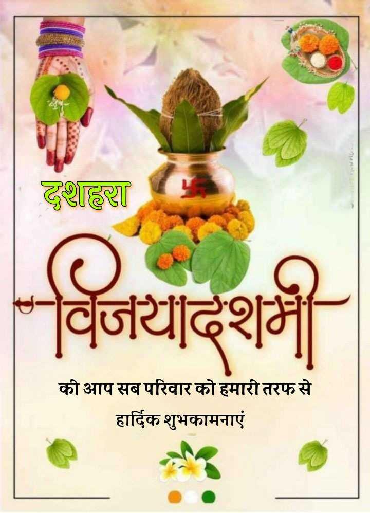 Vijayadashmi Ki Hardik Shubhkamnaye