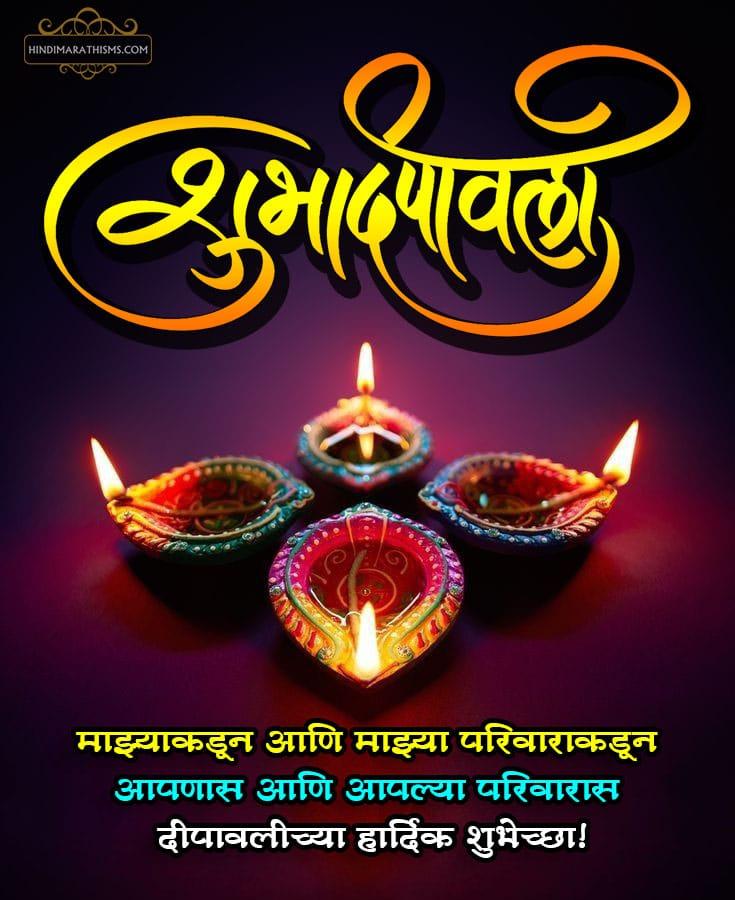 दीपावलीच्या हार्दिक शुभेच्छा