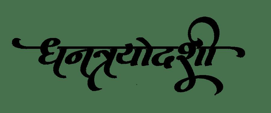 Dhantrayodashi Calligraphy image