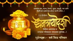 Dhantrayodashi Banner