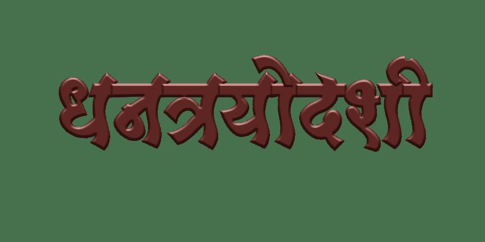 Dhantrayodashi Marathi Calligraphy