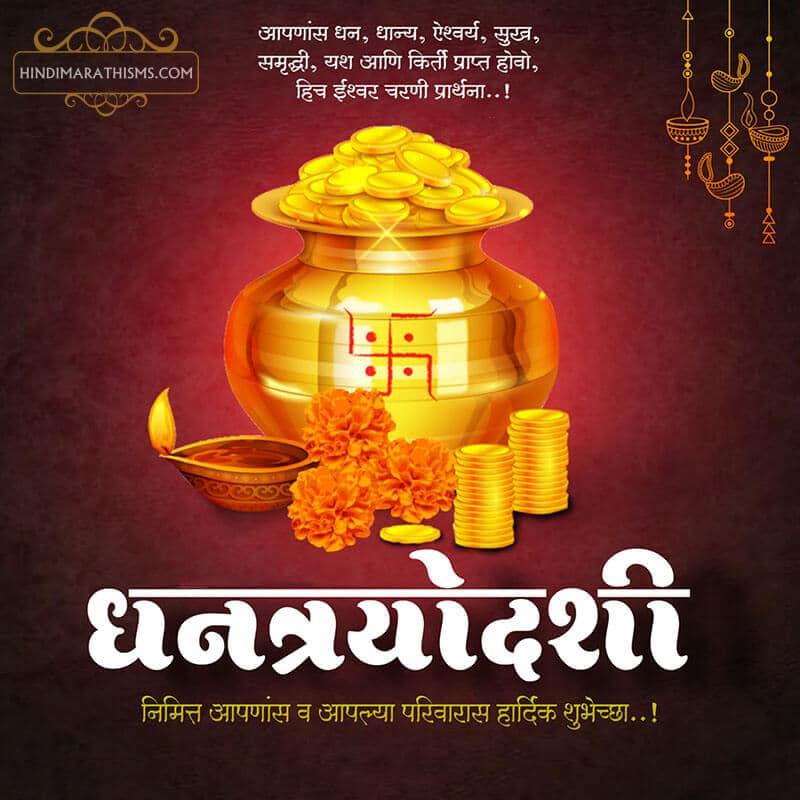 Dhantrayodashi Quotes Marathi