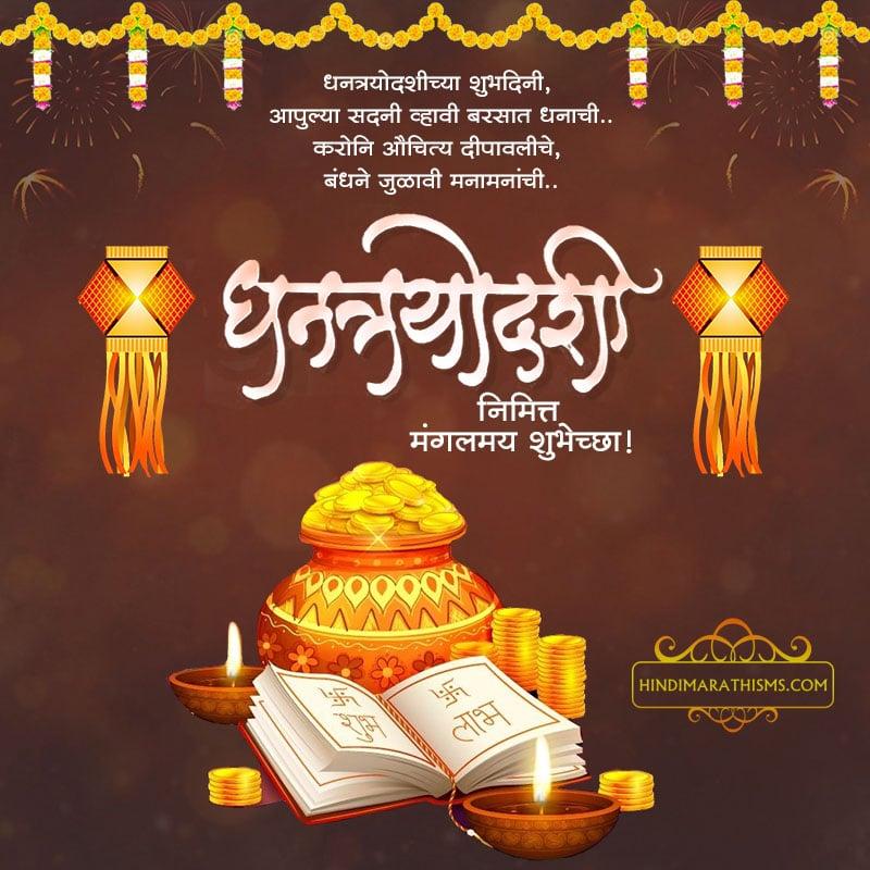 Dhantrayodashi SMS Marathi