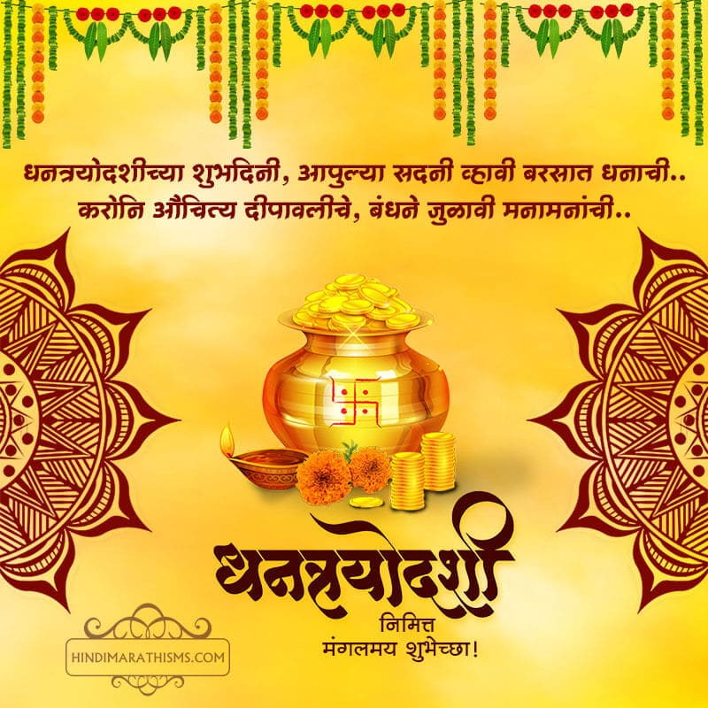 Dhantrayodashi Wishes in Marathi