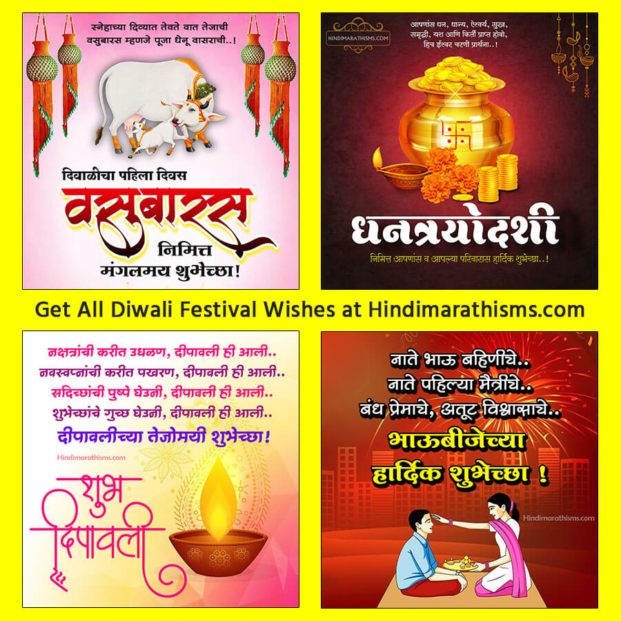 Diwali WIshes Marathi