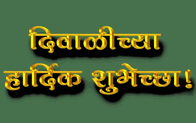 Diwalichya Hardik Shubhechha Gold Effect Text