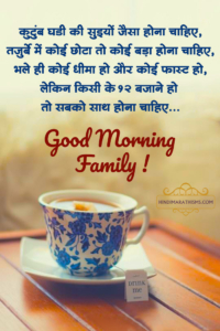 Good Morning Family