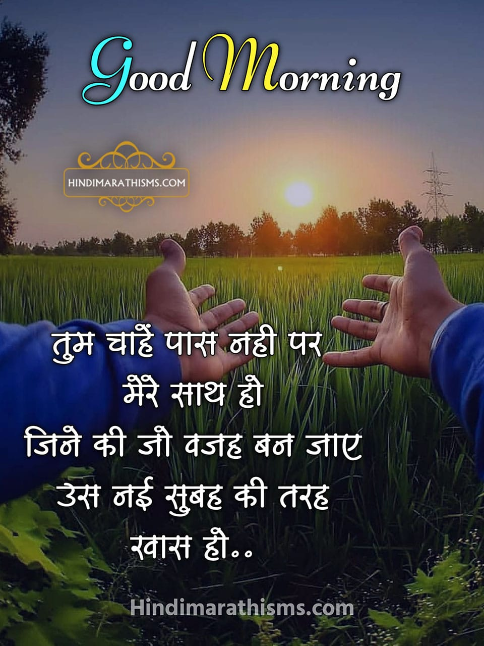 Good Morning Hindi SMS Love