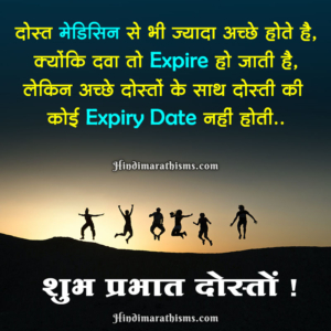 Good Morning Message in Hindi for Friend