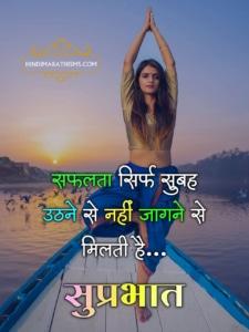 Good Morning Safalta Shayari
