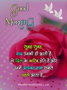 Good Morning Yaad Shayari