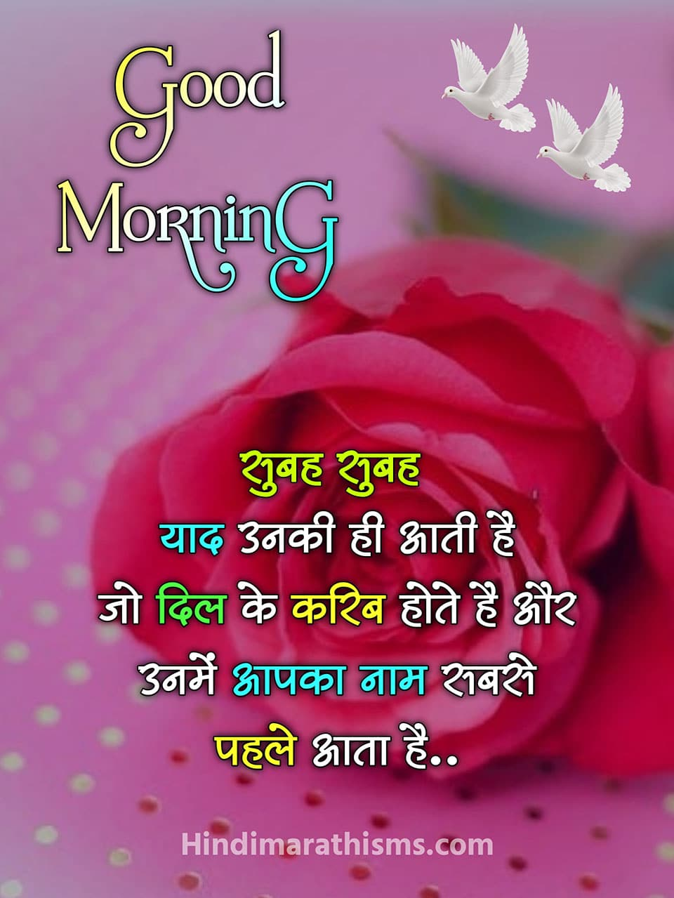 Good Morning Yaad Shayari