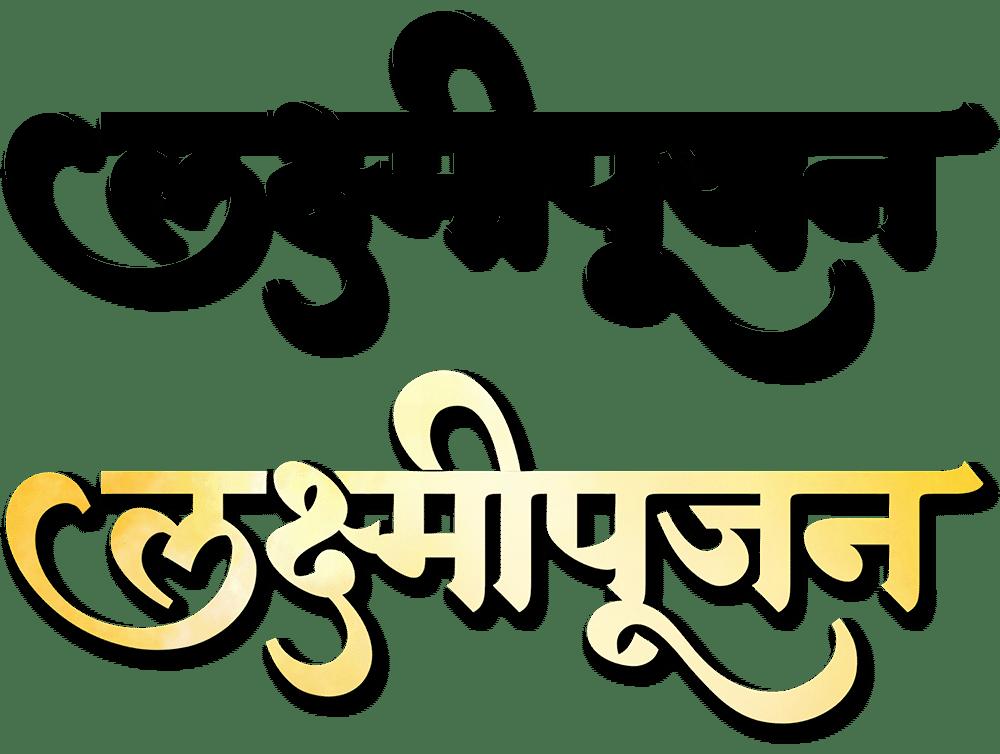 Lakshmi Pujan Calligraphy