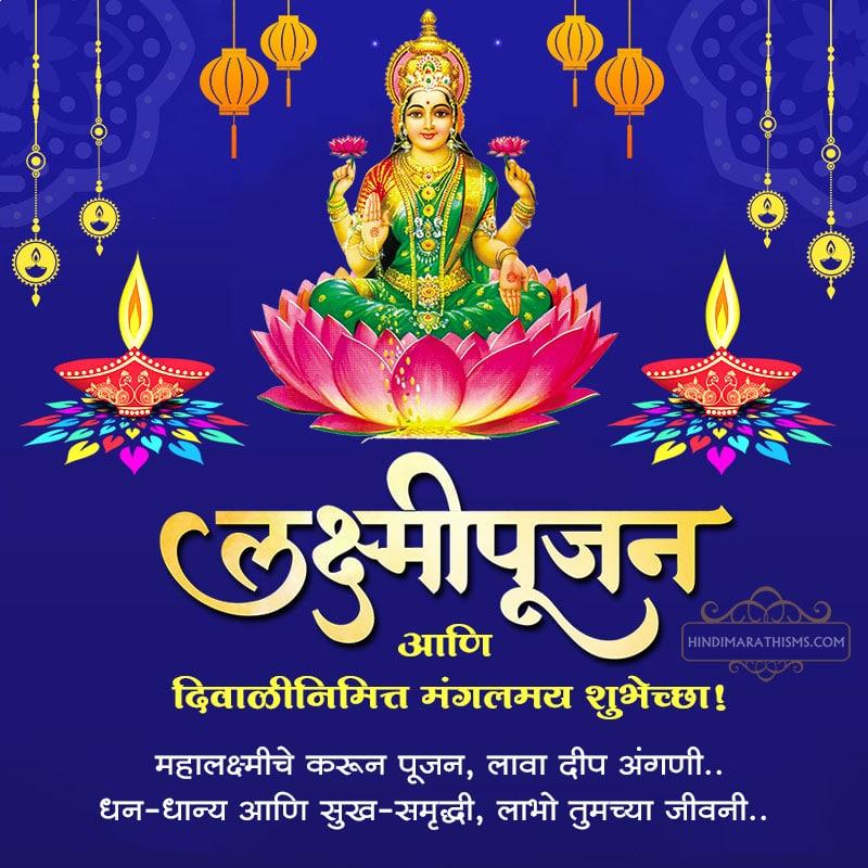 Lakshmi Puja Wishes Marathi