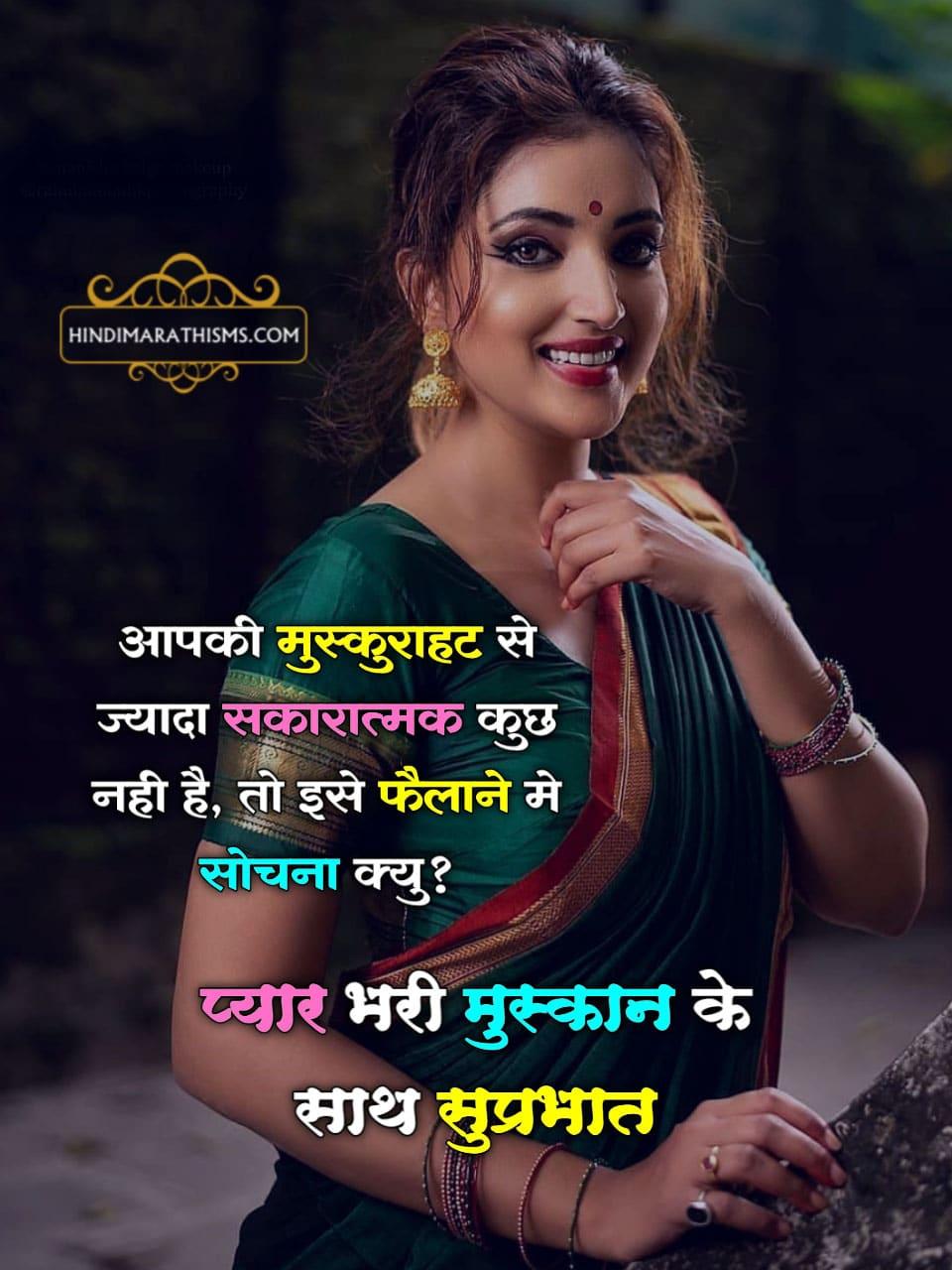 Muskurahat Shayari Good Morning