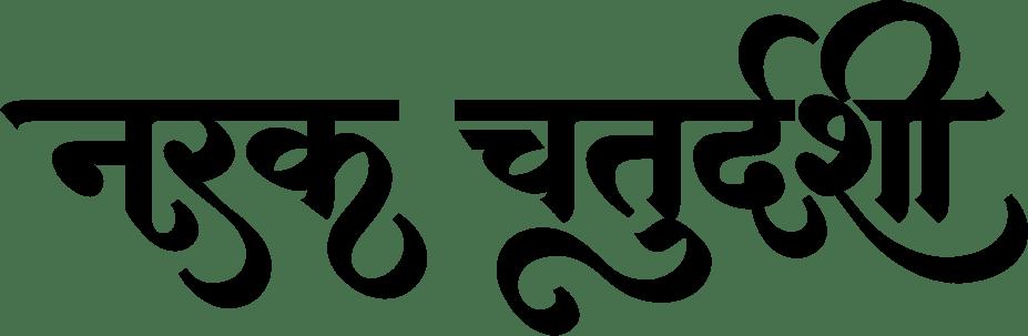 Narak Chaturdashi Calligraphy Png