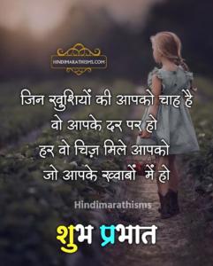Shubh Prabhat Shayari Image