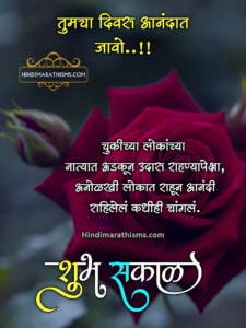 Shubh Sakal Marathi Message