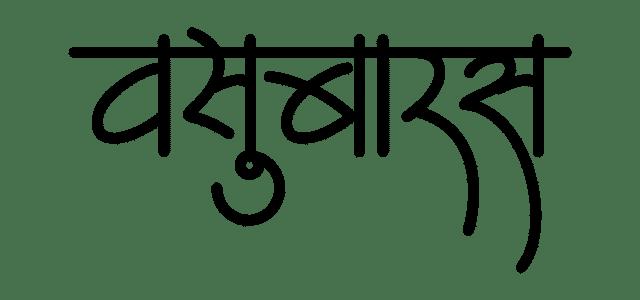 Vasubaras Calligraphy Text
