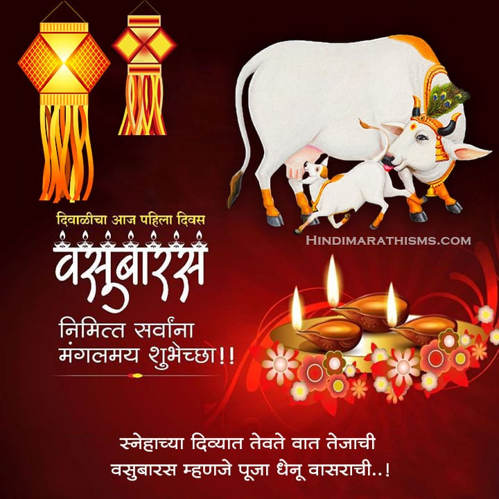 Vasubaras Greetings Marathi