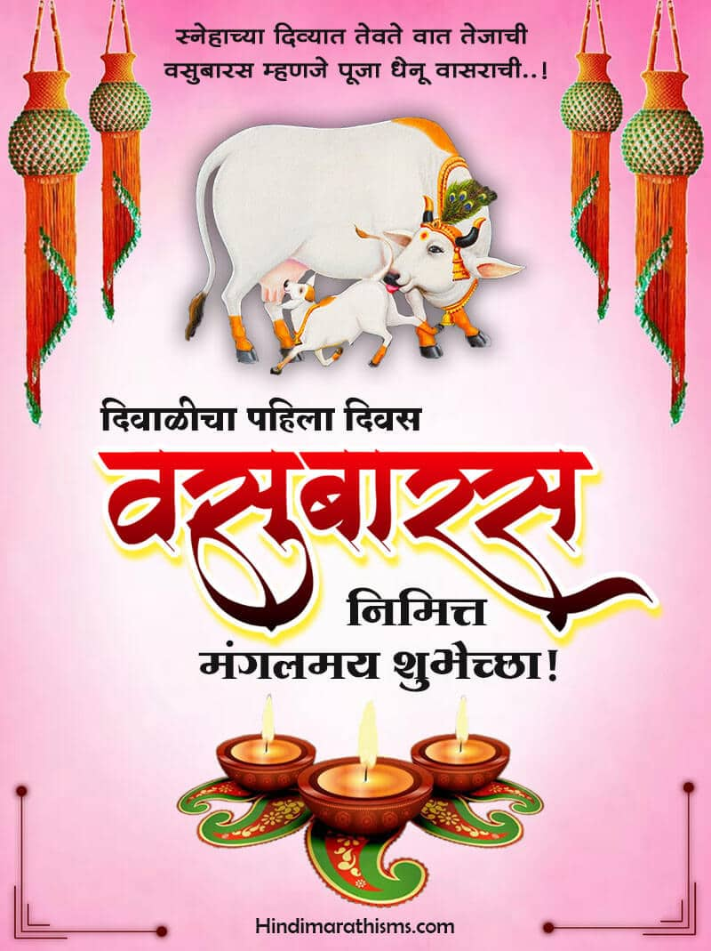 Vasubaras Marathi Wishes
