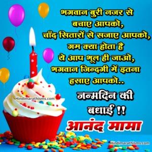 Birthday Wishes Anand Mama